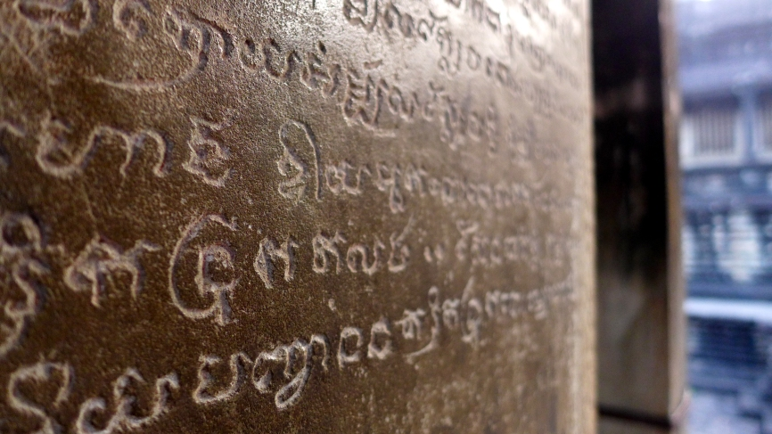 """Ancient script preserved in stone. Roughly translated: """"Dinner is served in the mess hall promptly at 6 p.m. Stragglers will be tossed in the tiger pits."""""""